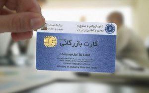 مراحل ثبت برند و کارت بازرگانی